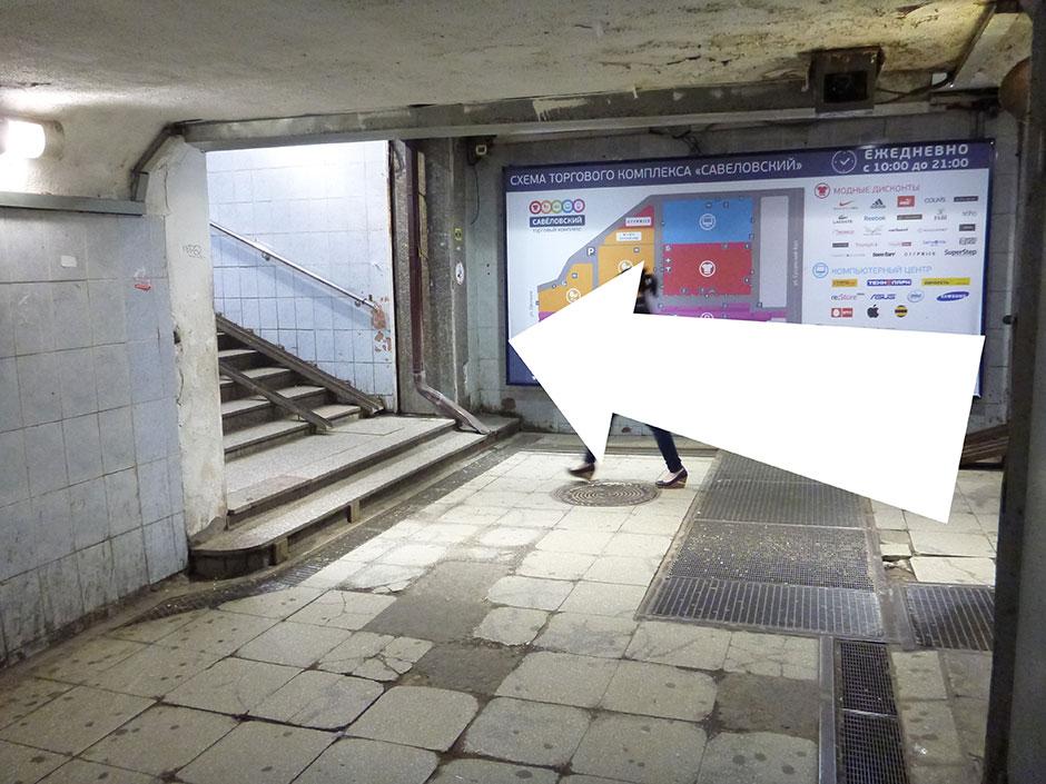 выход к ТД Савеловский налево по лестнице