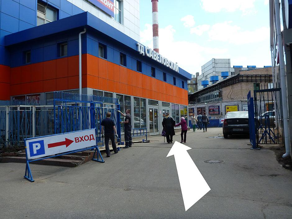 вход в ТД Савеловский